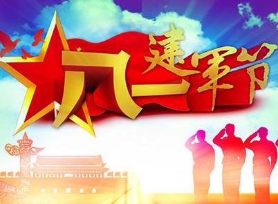 军人军属们,湖南省委省政府省军区的慰问信来了