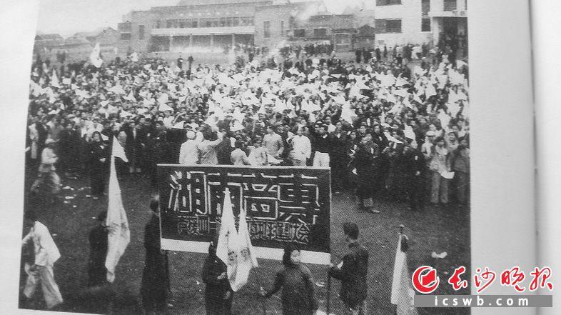 1949年4月7日,澳门真人赌场平台音乐专科学校师生参加集会的场景。澳门网络赌场晚报记者周和平翻拍