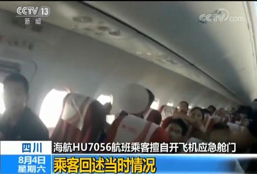海航乘客擅开应急舱门被拘 滞留机舱4小时发生啥?