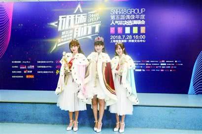 解放日报:青春正能量的代言人 SNH48 GROUP年度总决选落幕