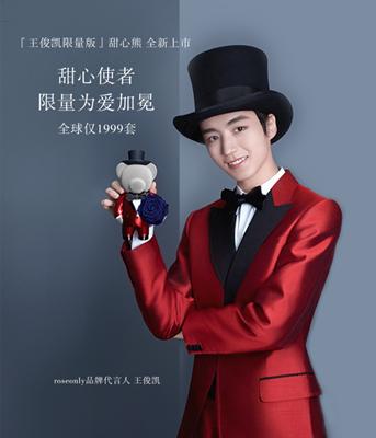 王俊凯同款生日造型甜心熊
