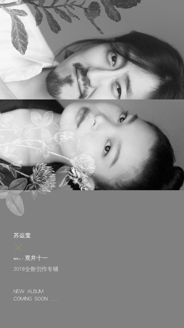 苏运莹全新创作专辑将发 携手金曲制作人荒井创造音乐新惊喜