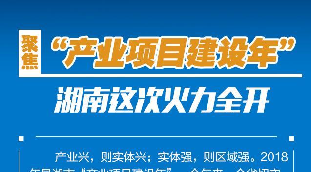 """【图解】聚焦""""产业项目建设年"""" 湖南这次火力全开"""