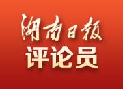 湖南日报社论(七):守护好一江碧水