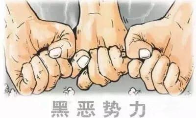 永州公安喊你来检举揭发黄长军、黄喜平等人违法犯罪行为