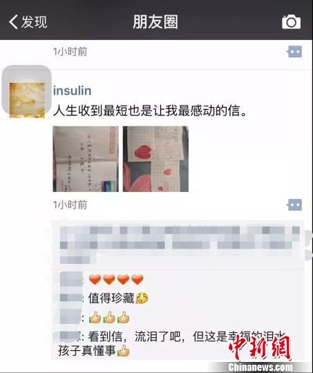 图为:王俊的朋友圈截图 浙江临海市第一人民医院供图 摄