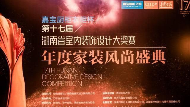视频直播:第十七届湖南省室内装饰设计大奖赛年度家装风尚盛典