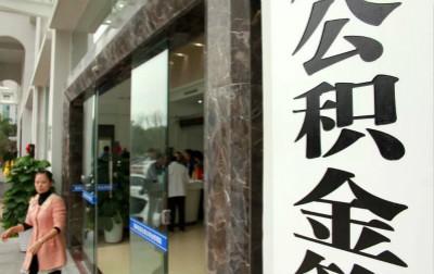 郴州住房公积金最高贷款额度调至60万元