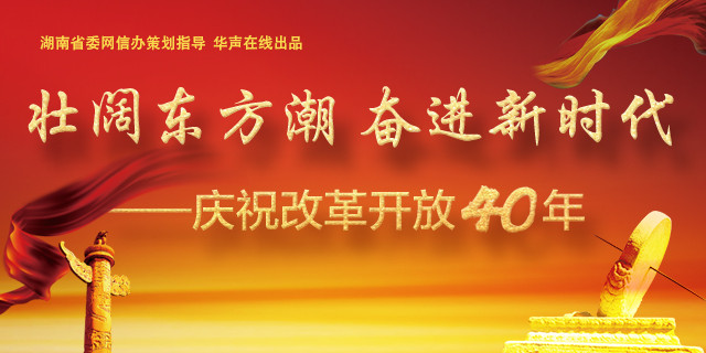 [专题]壮阔东方潮 奋进新时代――庆祝改革开放40年