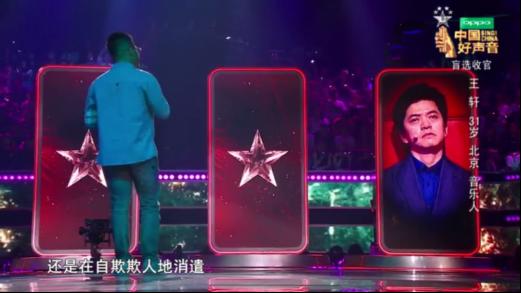 陌陌主播大壮登台《中国好声音》 李健转身观众疯狂欢呼