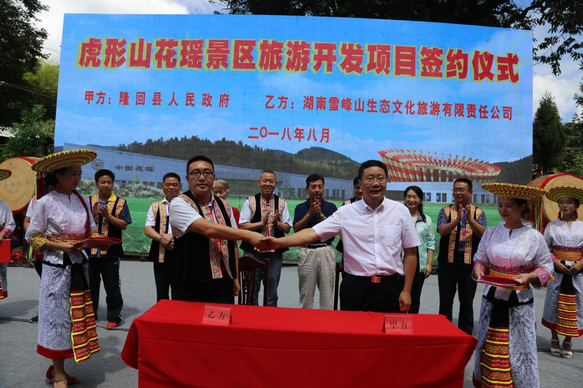 虎形山花瑶景区旅游开发项目隆重签约,4万瑶汉同胞现场见证