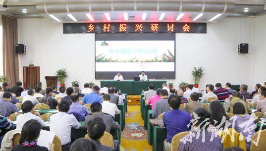 为了湖南的乡村振兴战略,这些专家这样说!