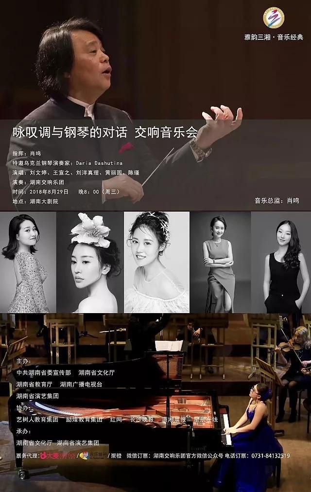 即将上演   咏叹调与钢琴的对话 交响音乐会