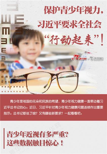 """保护青少年视力,习近平要求全社会""""行动起来""""!"""