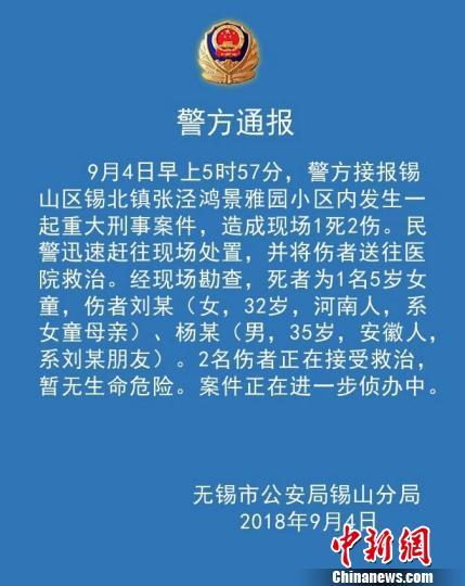 江苏无锡发生一起刑事案件已致1死2伤