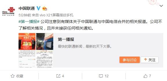 中国联通官方微博截图。