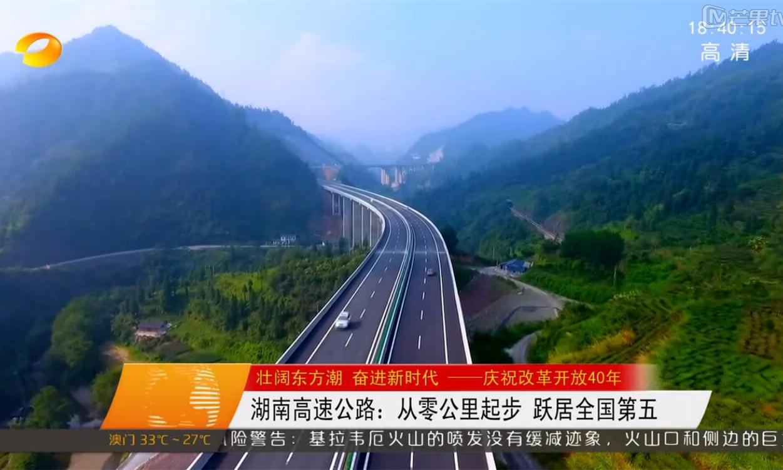 湖南高速公路:从零公里起步 跃居全国第五