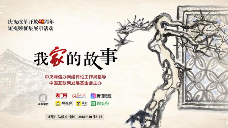 庆祝改革开放40周年短视频征集启事