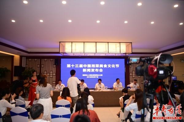 第十三届中国湘菜美食文化节开幕