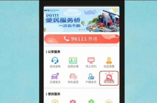 长沙公安上线微信即时报警平台 可一键发送定位
