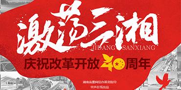 【专题】激荡三湘――庆祝改革开放四十周年