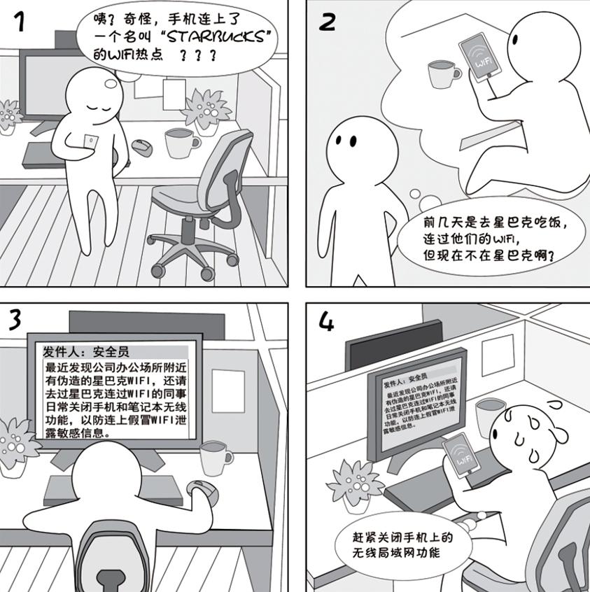 """2018国家网络安全宣传周系列动漫①丨还在""""蹭""""免费WiFi?这些安全风险告诉你真能吓一跳"""