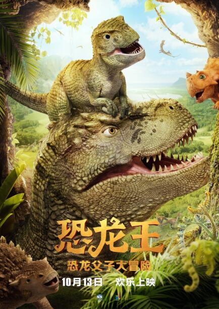 最逼真中国恐龙电影《恐龙王》定档10月13日