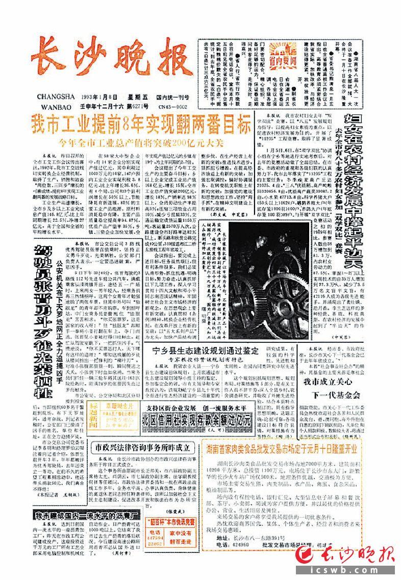 1993年1月8日《澳门网络赌场晚报》