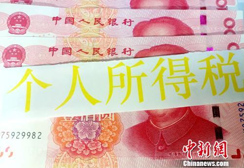 个人所得税起征点提至5000元。<a target='_blank' href='http://www.chinanews.com/' >中新网</a>记者 李金磊 摄