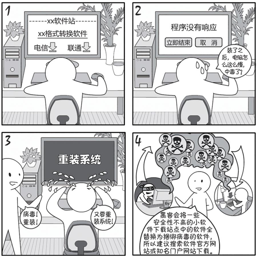 2018国家网络安全宣传周系列动漫③丨如何防止电脑被偷窥?这几招教你逮住黑客