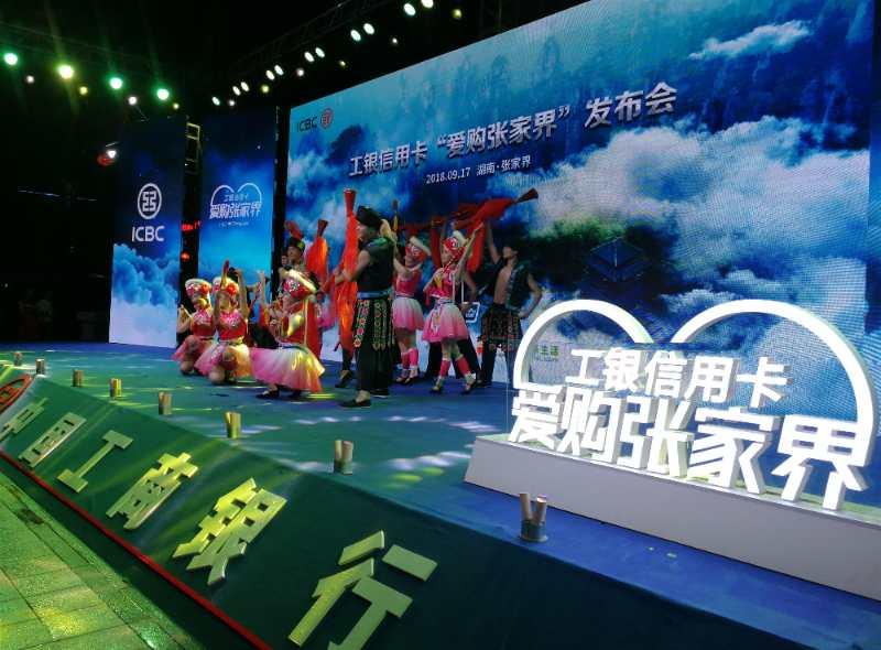 """中国工商银行全球首推""""爱购张家界""""构建旅游金融生态圈"""