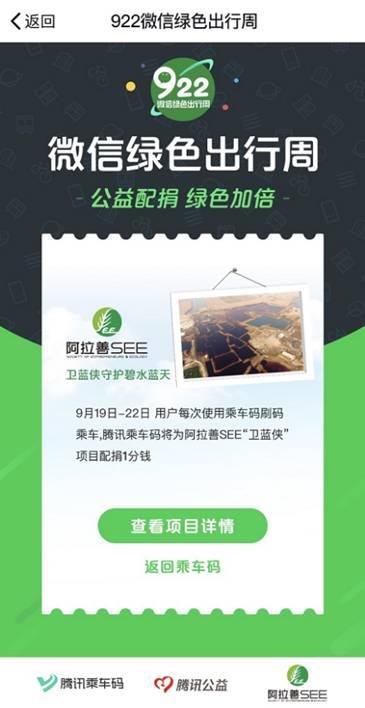 湖南三城携手腾讯乘车码开启微信绿色出行周