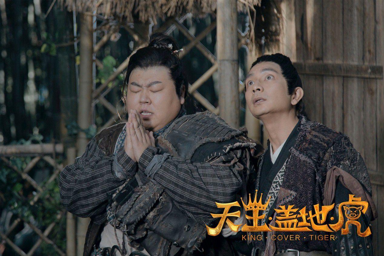 电影《天王盖地虎》今日上线 (2).jpg