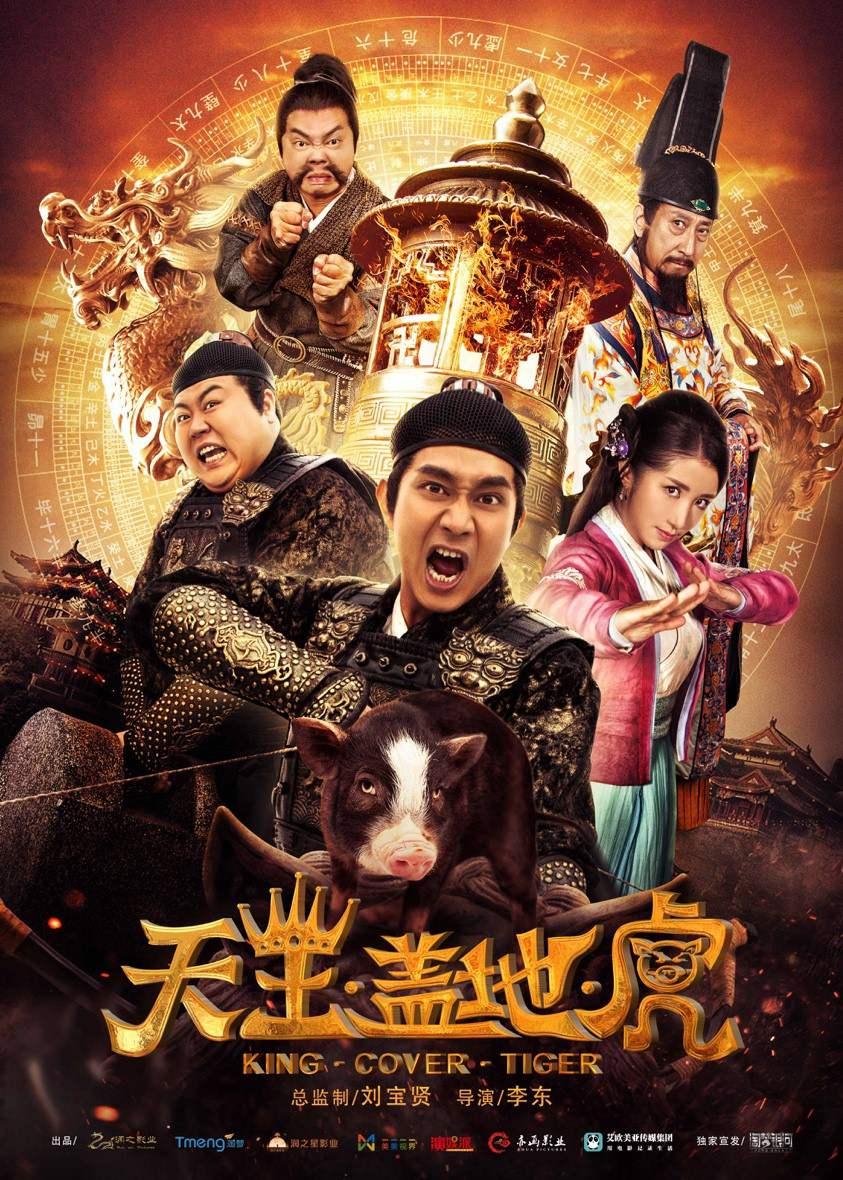电影《天王盖地虎》今日上线 (1).jpg