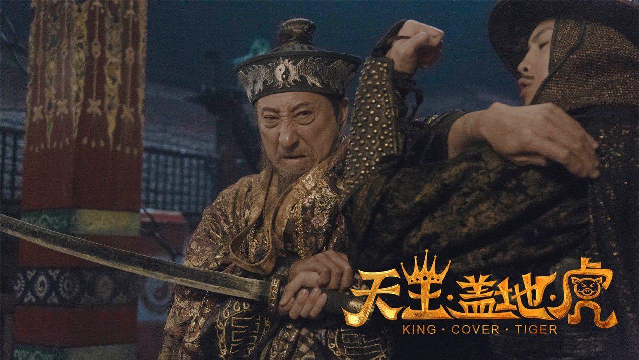 电影《天王盖地虎》今日上线 (4).jpg