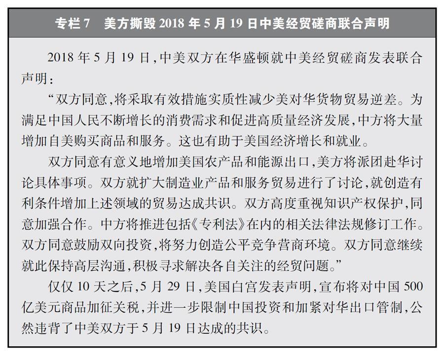"""(图表)[""""中美经贸摩擦""""白皮书]专栏7 美方撕毁2018年5月19日中美经贸磋商联合声明"""