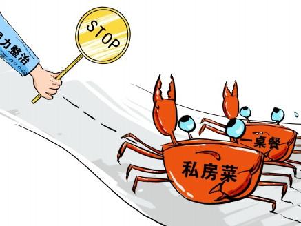 """湖南多部门联手向""""一桌餐""""""""私房菜""""宣战"""