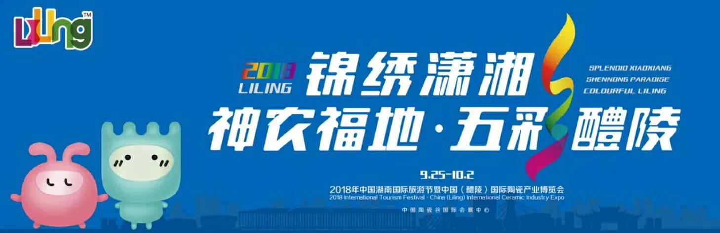 华声直播>>2018年中国湖南国际旅游节开幕式