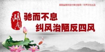 【专题】湖南:驰而不息纠风治陋反四风