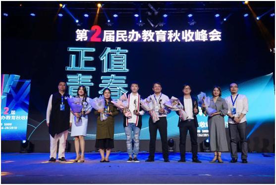 第二届民办教育秋收峰会盛大开幕