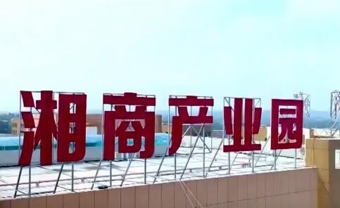 邵阳:湘商产业园吸引邵商回乡创业