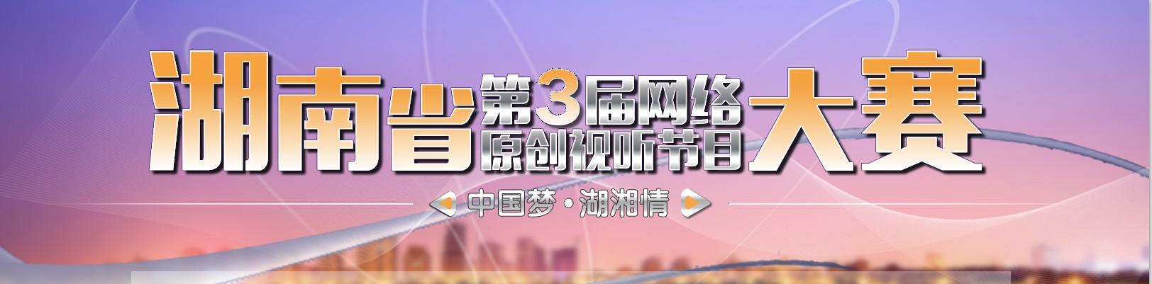 湖南省第三届网络原创视听节目大赛