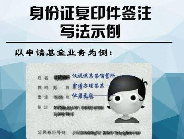 注意丨所有人 身份证复印件不加这几个字,可能会让你损失惨重!