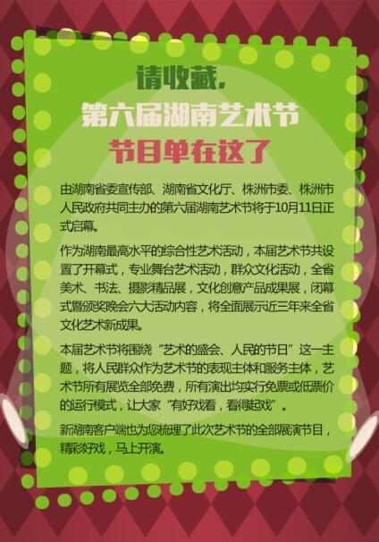 """一图丨请收藏!第六届湖南艺术节""""节目单""""全在这了"""
