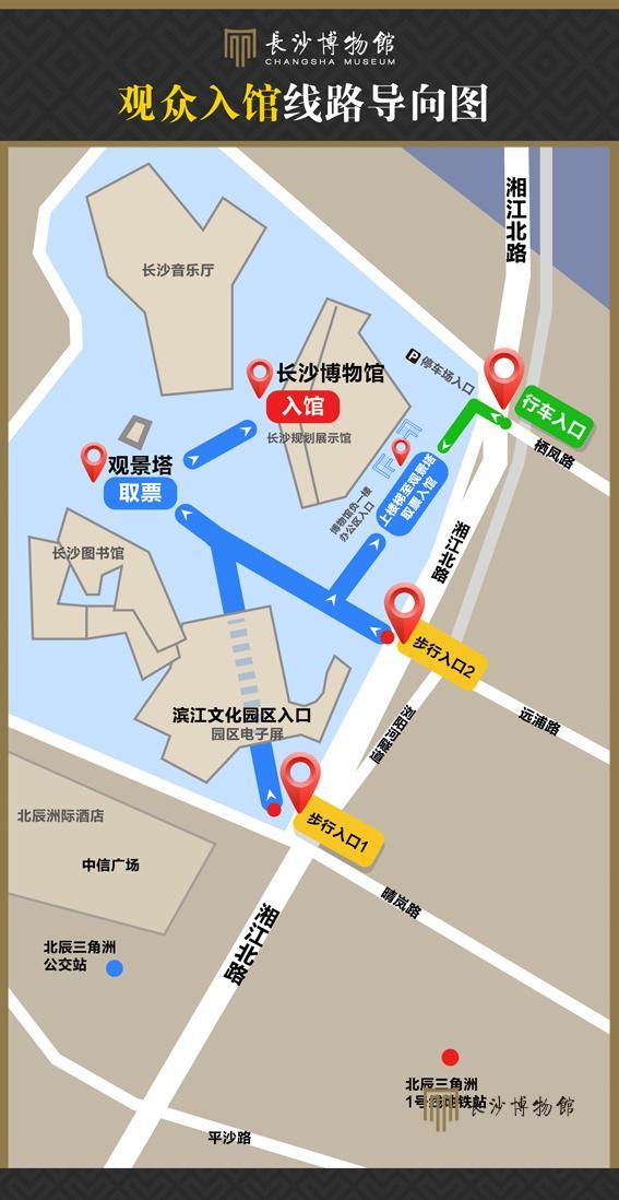 长沙博物馆怎么去?()