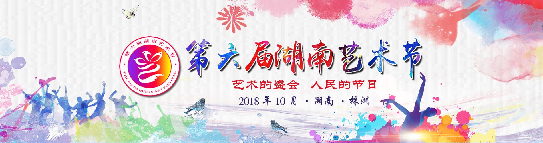 """华声直播>>""""艺术的盛会,人民的节日""""第六届湖南艺术节开幕式"""