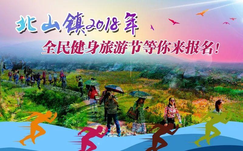 2018长沙县北山镇全民健身旅游节
