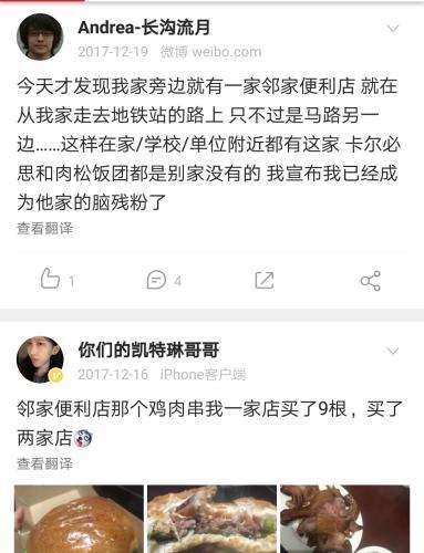 网友在新浪微博发帖