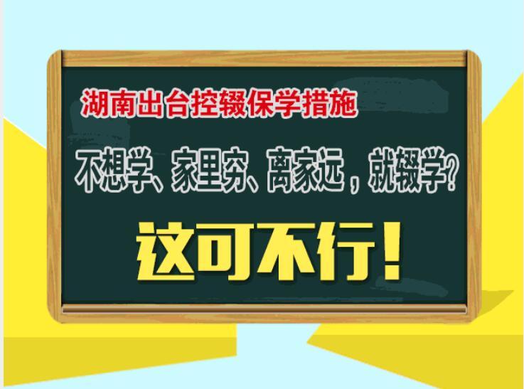 【图解】湖南出台控辍保学措施