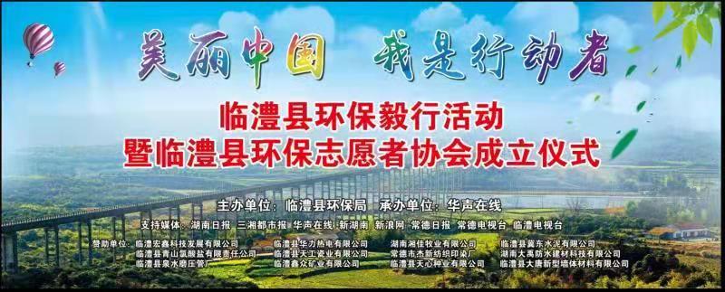 华声直播>>临澧县环保毅行活动开拔 百名毅行者倡导爱护环境